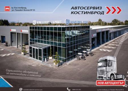 Костин-реклама-камиони-1.jpg